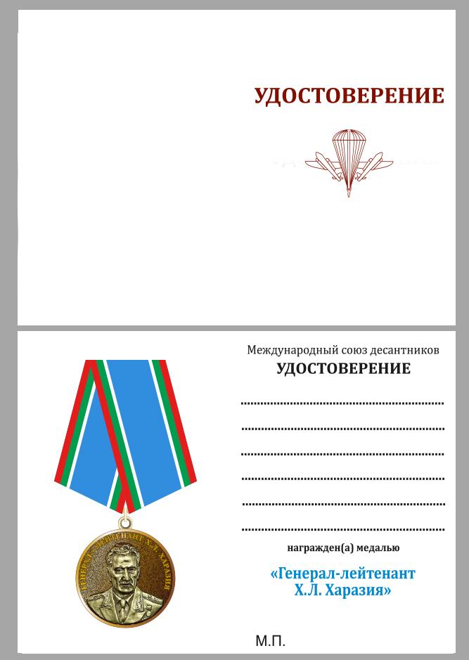 Удостоверение к медали «Генерал-лейтенант Харазия»