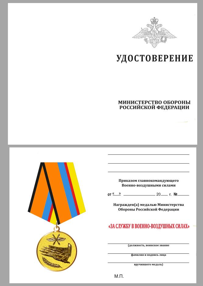 Удостоверение к медали «За службу в Военно-воздушных силах»