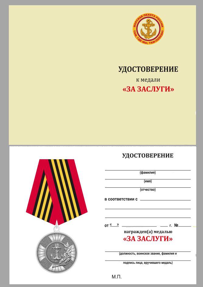 Удостоверение к медали Морской пехоты «За заслуги»