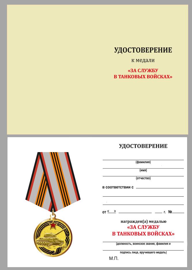 Удостоверение к медали «За службу в Танковых войсках»
