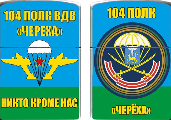 """Уникальный сувенир для бойцов 104-го полка """"Черёха"""""""