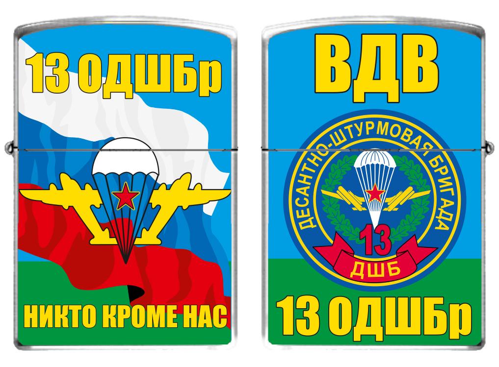 Зажигалка бензиновая для десантников 13 ОДШБр