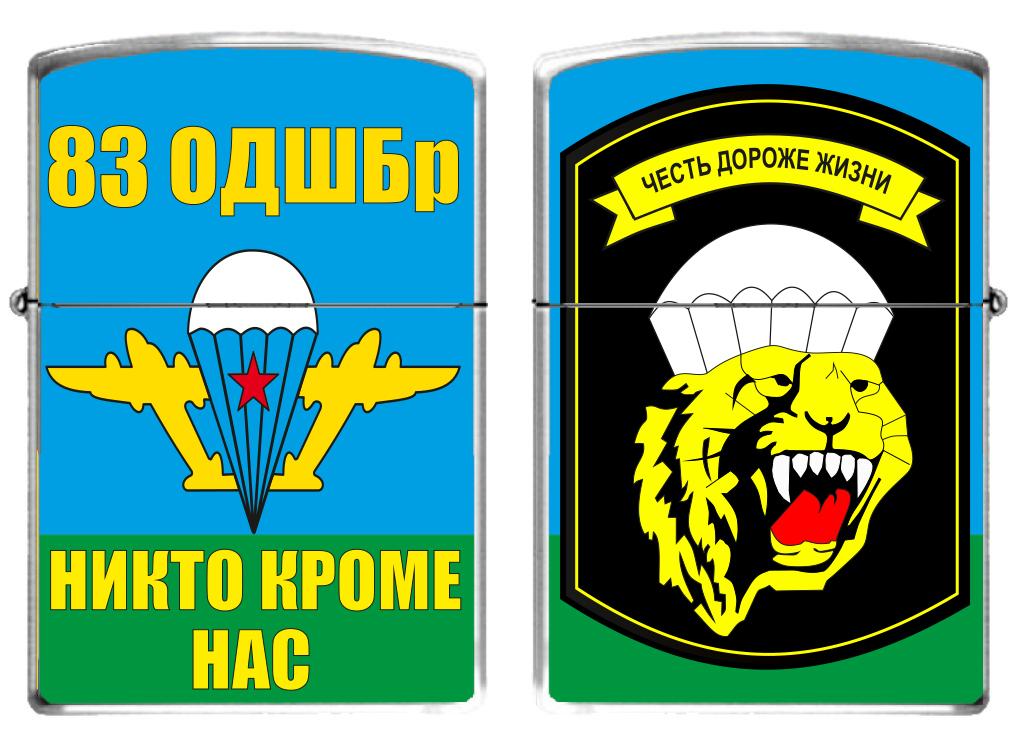 Бензиновая зажигалка с флагом и шевроном 83 бригады ВДВ
