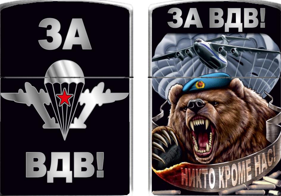 Зажигалка бензиновая с эмблемой и медведем ВДВ