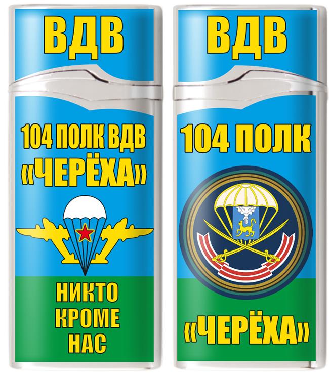 Зажигалка газовая «104 полк ВДВ Черёха» - эксклюзив от Военторга «Военпро»