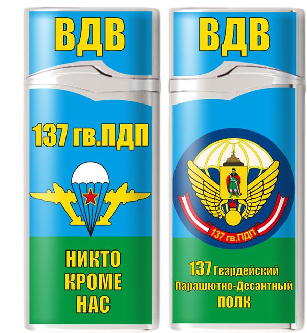 Купить зажигалку газовую «137 гв. ПДП ВДВ» с удобной доставкой