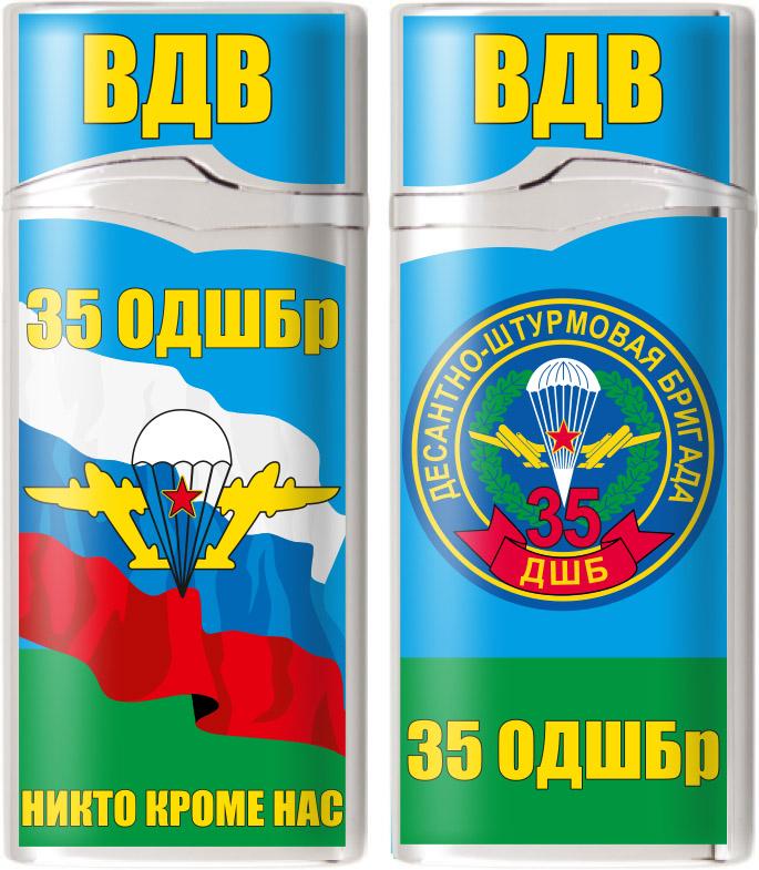 Купить зажигалки газовые в качестве подарков десантникам 35-ой бригады ВДВ