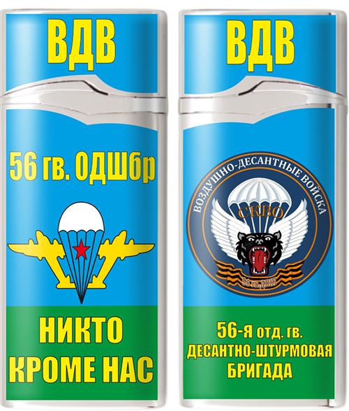 Функциональная и презентабельная зажигалка газовая «56 гв. ОДШБр ВДВ»