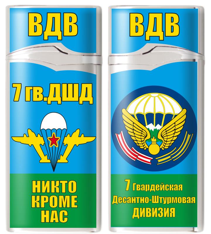 Газовая зажигалка для десантников 7-ой десантно-штурмовой дивизии ВДВ