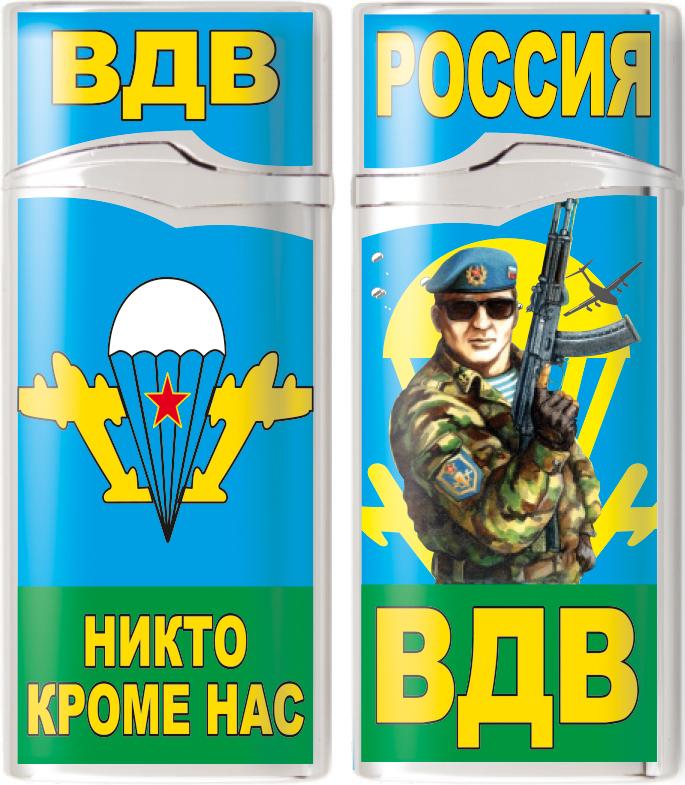 Зажигалка газовая «ВДВшник» для каждого бойца ВДВ