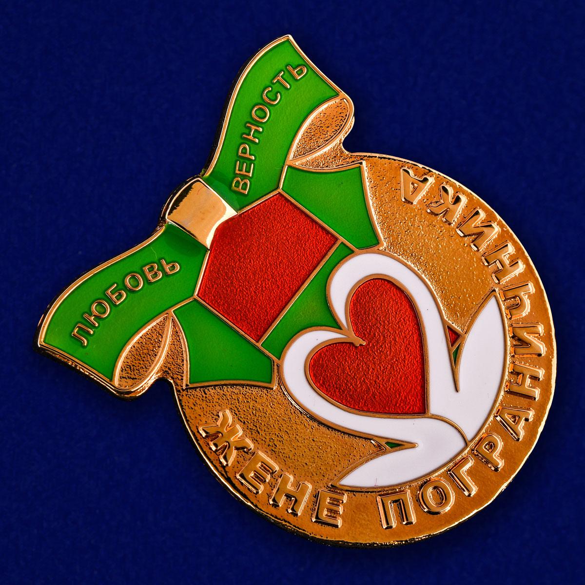 Значок с надписью «Любовь и верность»