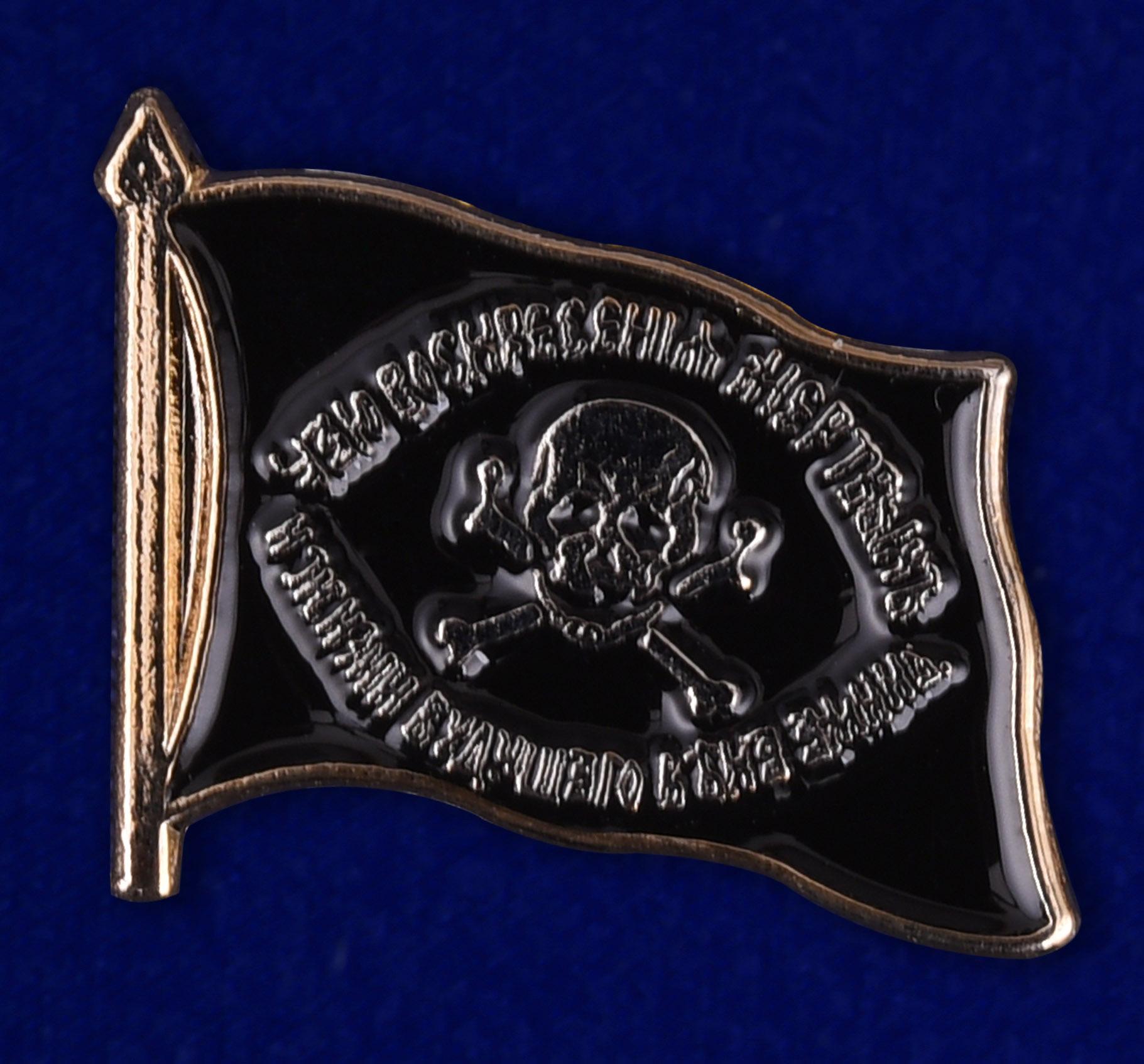 "Значок ""Флаг генерала Бакланова"""