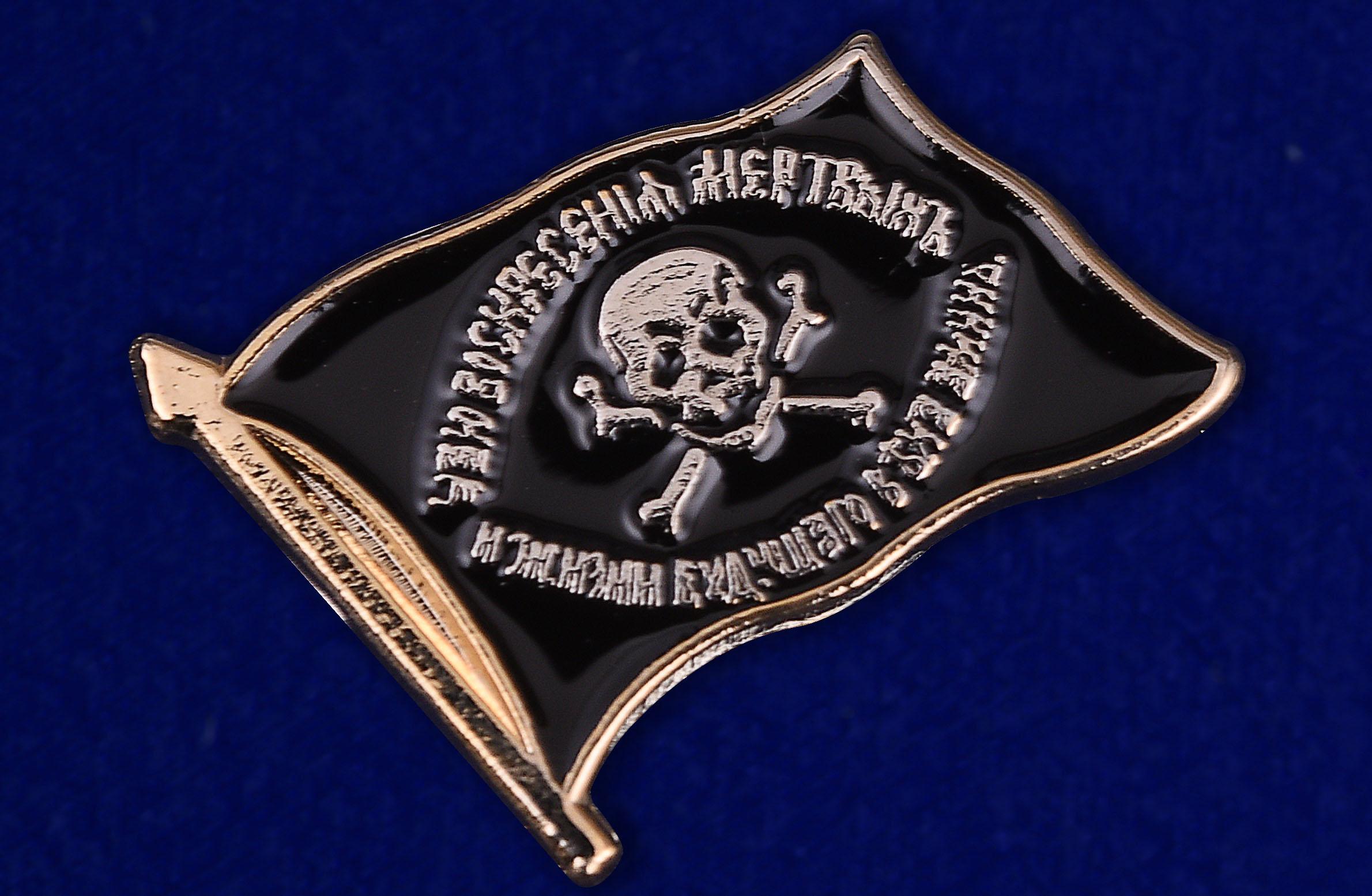 """Купить значок """"Флаг генерала Бакланова"""""""