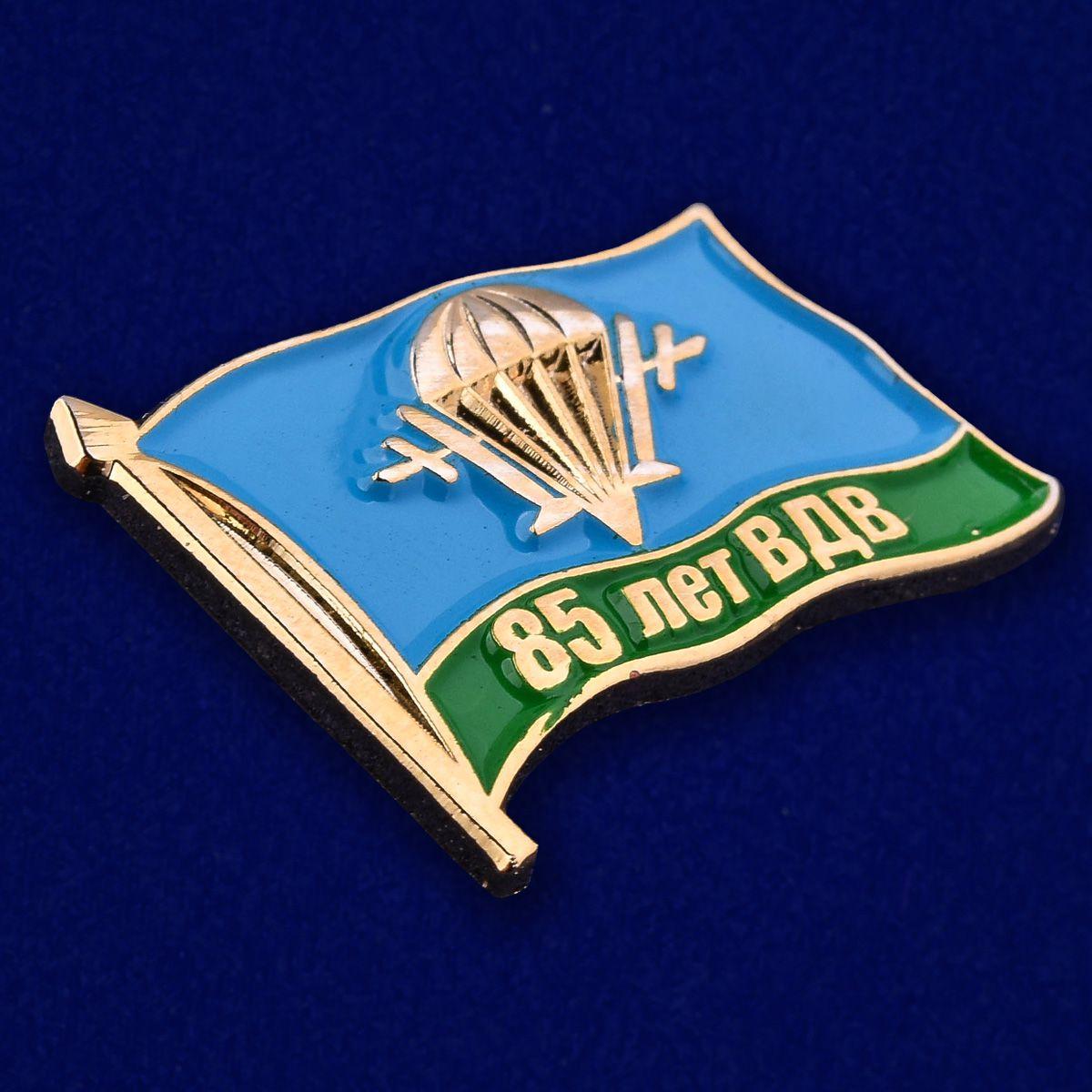 Значок  с надписью «85 лет ВДВ»