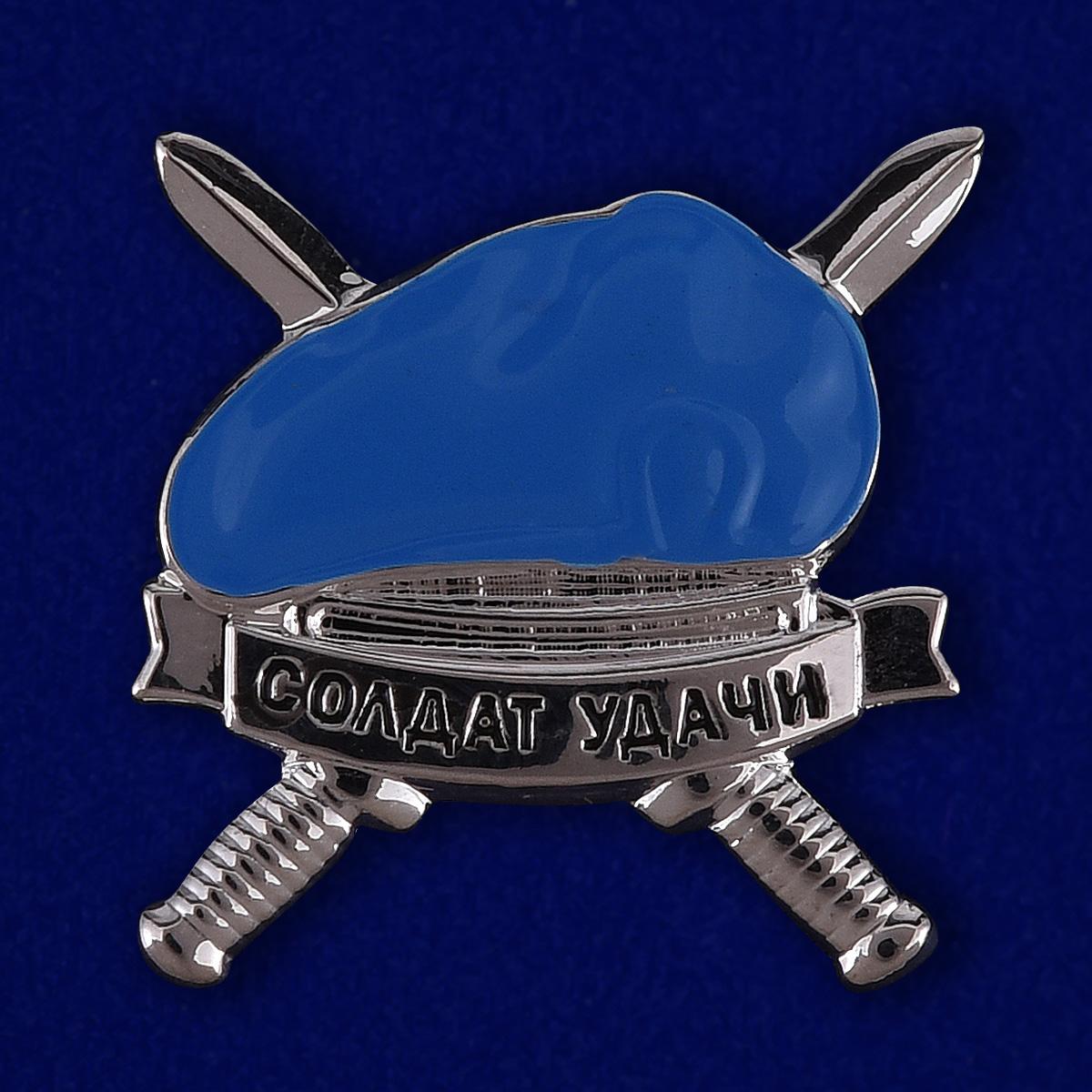 """Значок """"Солдат удачи"""" голубой берет"""