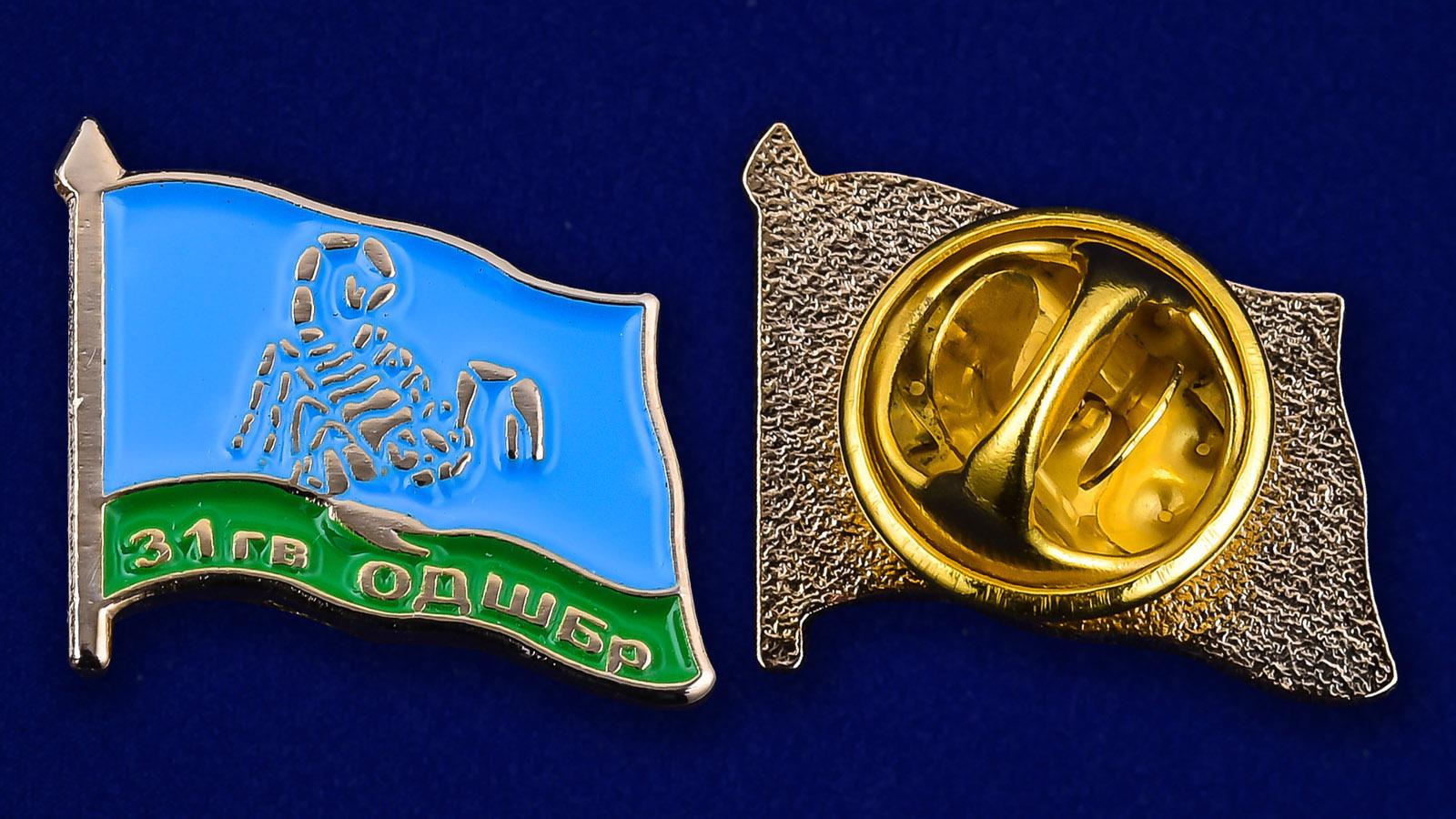 Стоимость значка ВДВ «31 гв. ОДШБр» всего 199 рублей