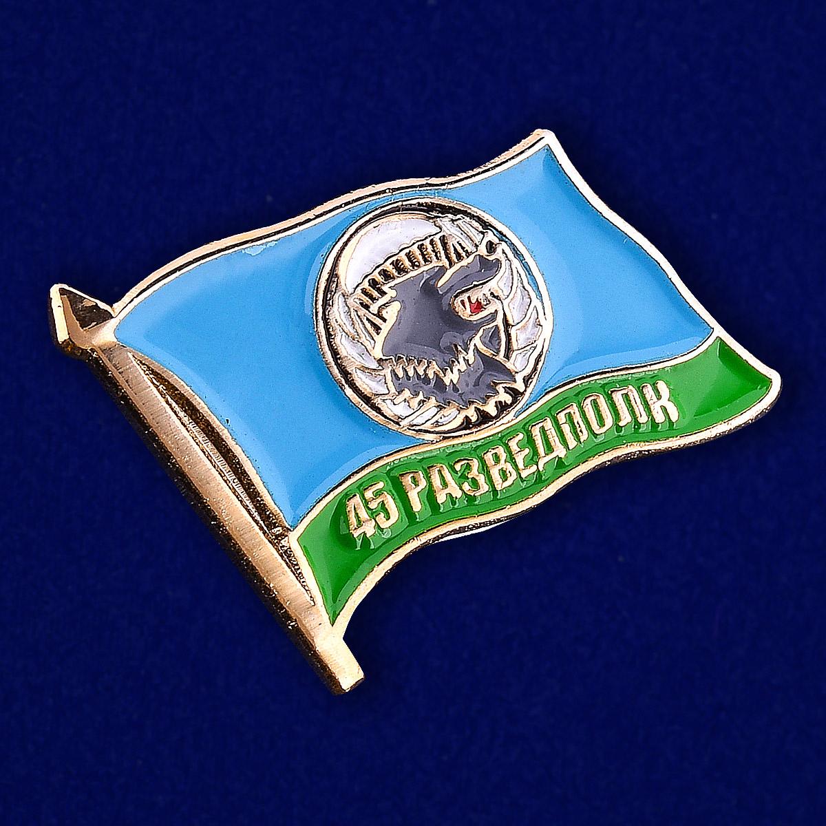 Значок для разведчиков ВДВ 45-го полка