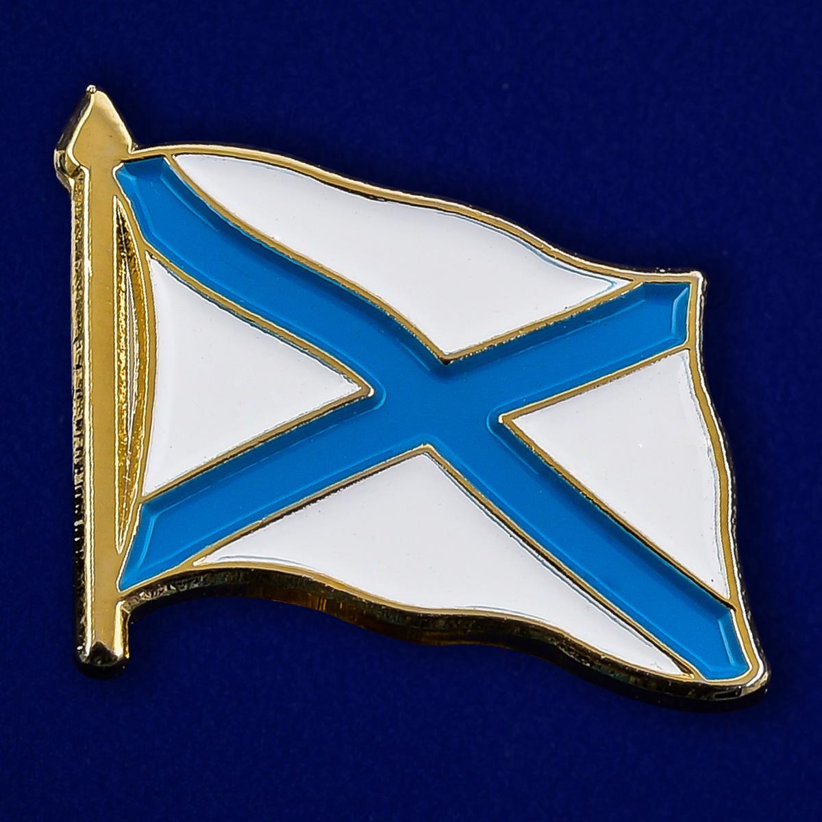 картинки флаг андреевский